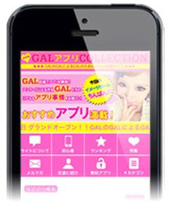 渋谷発!GALアプリCOLLECTION